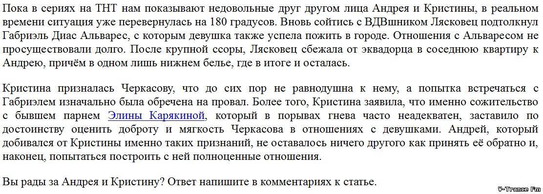Дом2 ру последние новости на сегодня